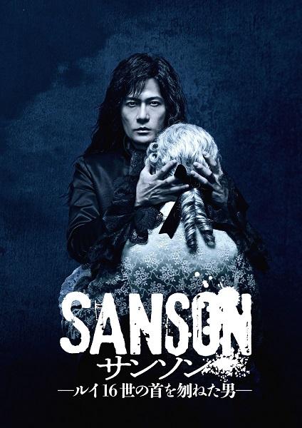 サンソン ールイ16世の首を刎ねた男ー