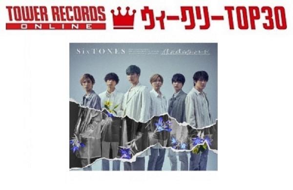 「J-POPシングル ウィークリーTOP30」発表。1位はSixTONES『僕が僕じゃないみたいだ』、予約1位はJO1『CHALLENGER』(2021年2月22日付)
