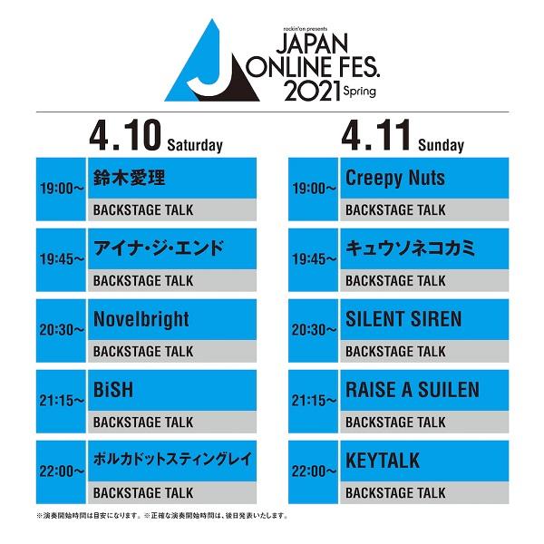 JAPAN ONLINE FESTIVAL 2021 Spring