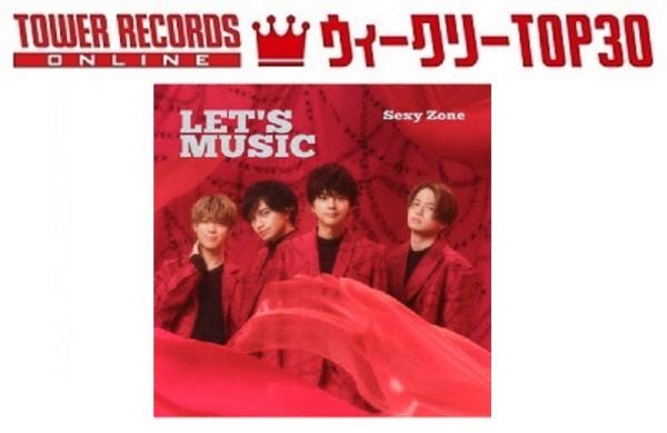 「J-POPシングル ウィークリーTOP30」発表。1位はSexy Zone『LET'S MUSIC』、予約1位はHey! Say! JUMP『ネガティブファイター』(2021年3月29日付)