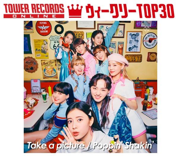 「J-POPシングル ウィークリーTOP30」発表。1位はNiziU『Take a picture/Poppin' Shakin'』、予約1位はJO1『CHALLENGER』(2021年4月5日付)