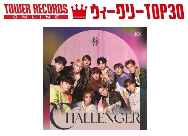 「J-POPシングル ウィークリーTOP30」発表。1位はJO1『CHALLENGER』、予約1位は関ジャニ∞『ひとりにしないよ』(2021年4月26日付)