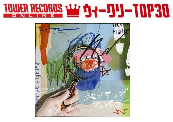 「J-POPシングル ウィークリーTOP30」発表。1位はHey! Say! JUMP『ネガティブファイター』、予約1位はKing & Prince『Magic Touch / Beating Hearts』(2021年5月10日付)