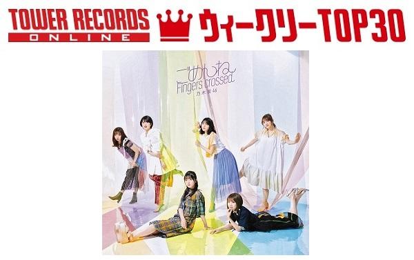 「J-POPシングル ウィークリーTOP30」発表。1位は乃木坂46『ごめんねFingers crossed』、予約1位はSnow Man『HELLO HELLO』(2021年6月7日付)