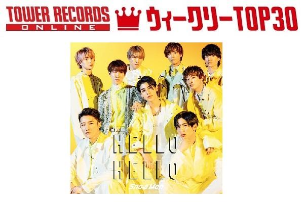 「J-POPシングル ウィークリーTOP30」発表。1位はSnow Man『HELLO HELLO』、予約1位はKAT-TUN『We Just Go Hard feat. AK-69 / EUPHORIA』(2021年7月19日付)