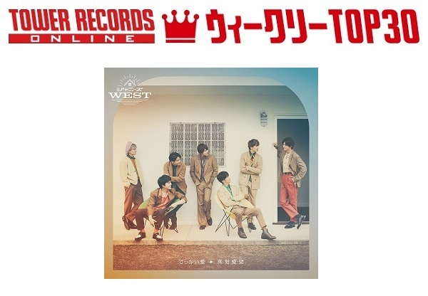 「J-POPシングル ウィークリーTOP30」発表。1位はジャニーズWEST『でっかい愛/喜努愛楽』、予約1位はSixTONES『マスカラ』(2021年8月2日付)