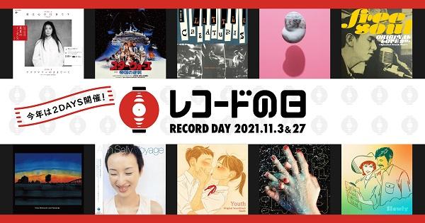 レコードの日