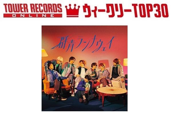 「J-POPシングル ウィークリーTOP30」発表。1位はHey! Say! JUMP『群青ランナウェイ』、予約1位はKing & Prince『恋降る月夜に君想ふ』(2021年8月30日付)