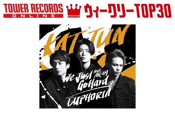 「J-POPシングル ウィークリーTOP30」発表。1位はKAT-TUN『We Just Go Hard feat. AK-69 / EUPHORIA』、予約1位はKing & Prince『恋降る月夜に君想ふ』(2021年9月13日付)