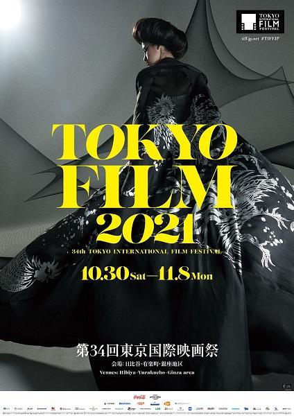 第34回東京国際映画祭フェスティバル