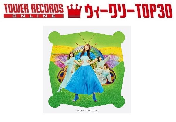 「J-POPシングル ウィークリーTOP30」発表。1位は乃木坂46『君に叱られた』、予約1位はINI『A』(2021年9月27日付)