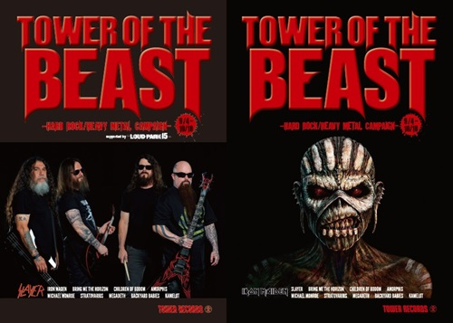 TOWER OF THE BEAST