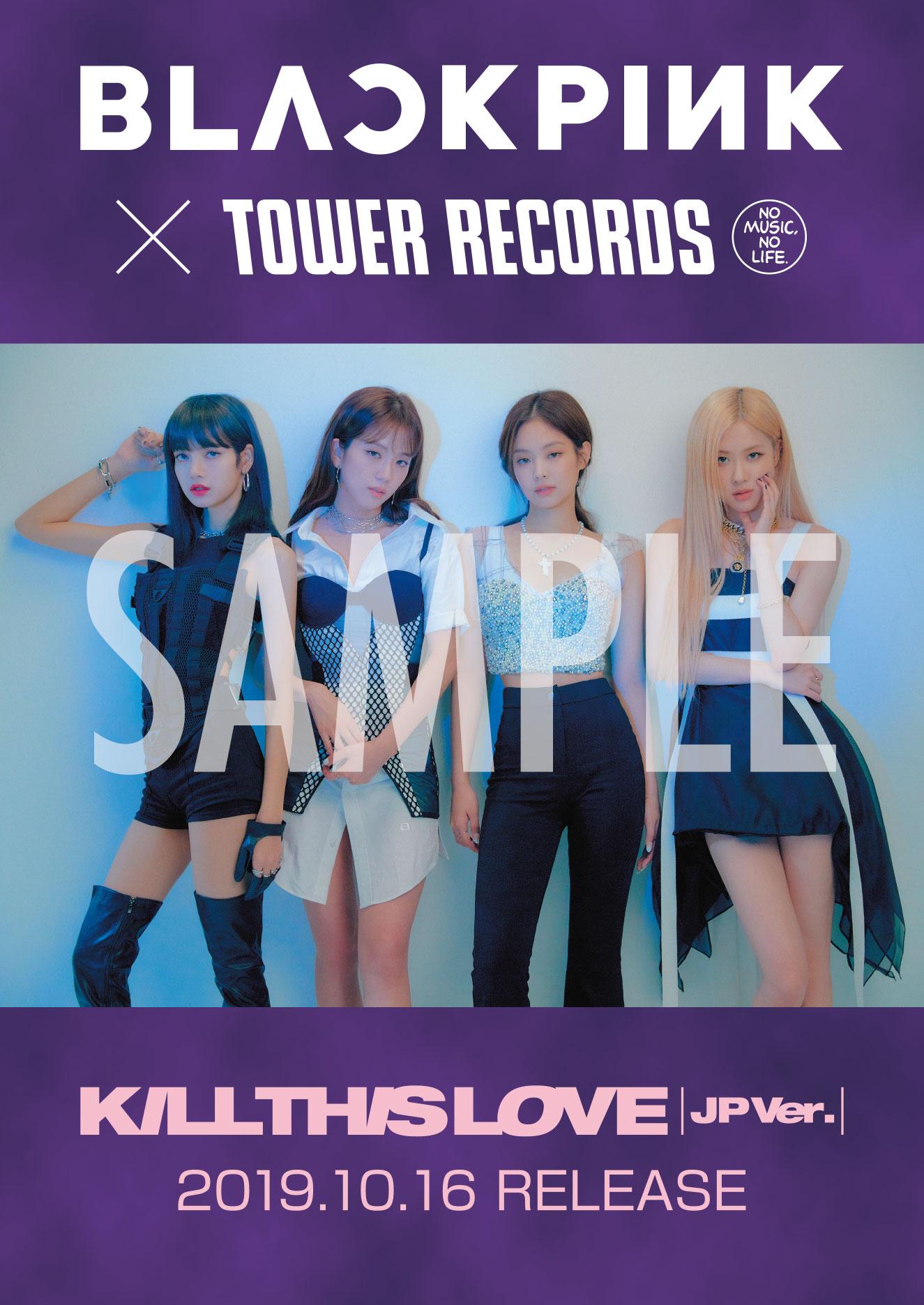 【BLACKPINK × TOWER RECORDS】10/16(水)発売『KILL THIS LOVE -JP Ver.-』リリース記念タワーレコード豪華コラボキャンペーン決定!