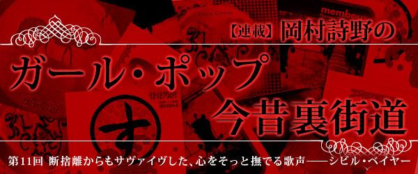OkamuraShino4_11