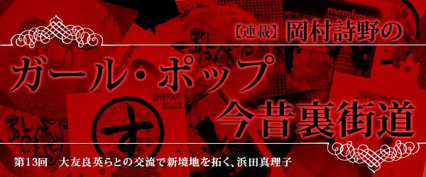 OkamuraShino4_13