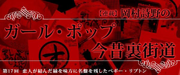 OkamuraShino4_17