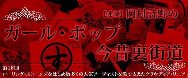 OkamuraShino4_18