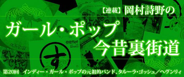 OkamuraShino4_20