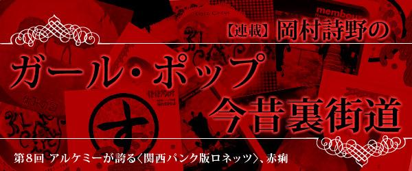 OkamuraShino4_8
