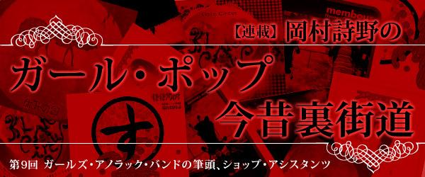 OkamuraShino4_9