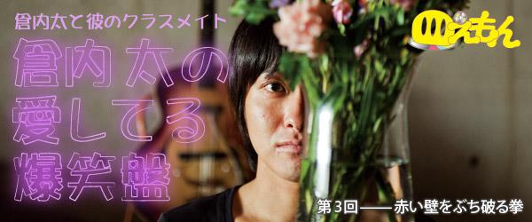 kurauchi3_4
