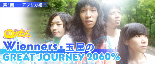 Wienners・玉屋のGREAT JOURNEY 2060%(第5回)