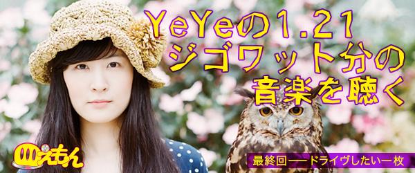YeYe4_6
