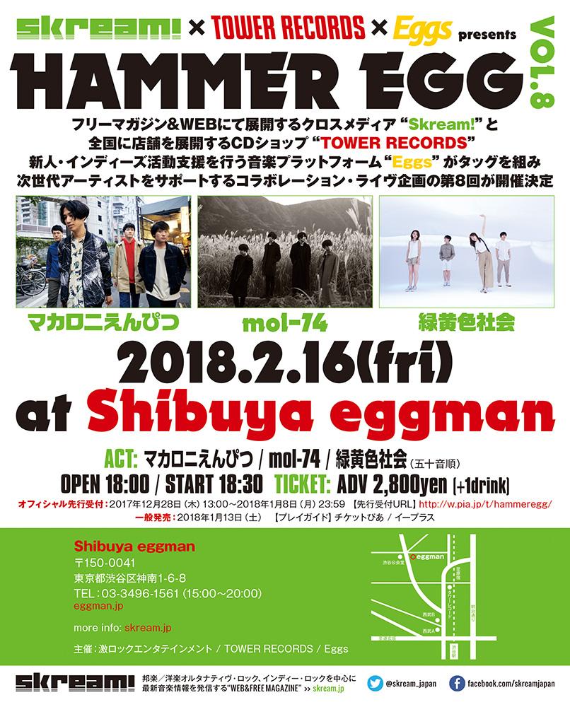 HAMMER EGG vol.8フライヤー
