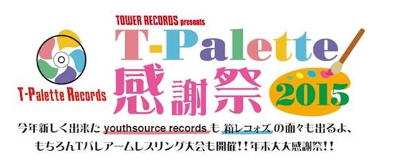 T-Palette 感謝祭2015