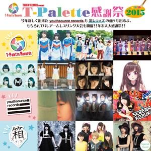 T-Palette215