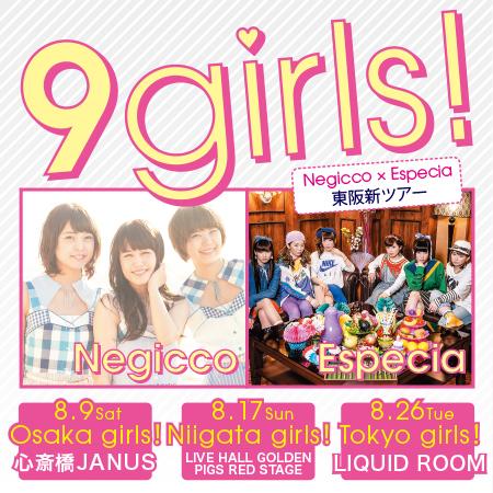 9girls!