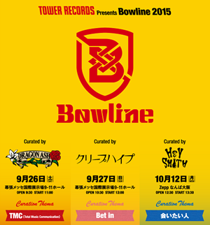 Bowline_2015_makuhari-nanba