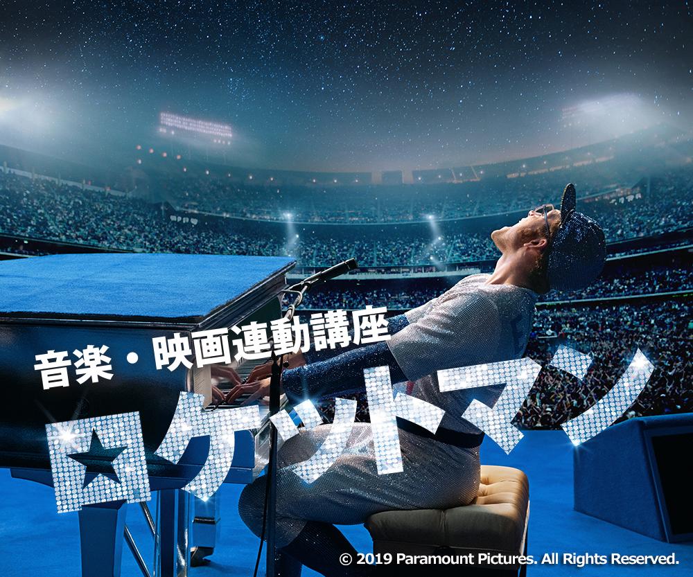 TOWER ACADEMY presents<音楽・映画連動講座『ロケットマン』>、12月28日(土)開催!湯川れい子、萩原健太の登壇が決定!
