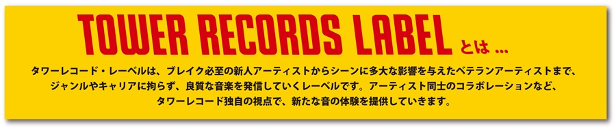 TOWER RECORDS LABELとは