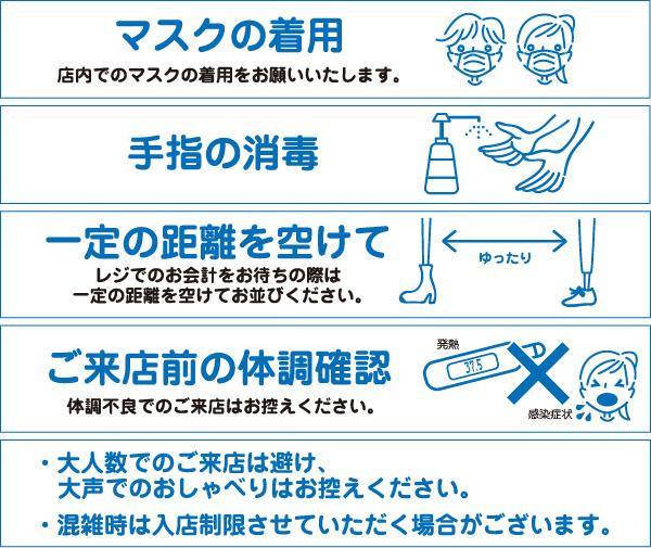 マスクの着用・手指の消毒・一定の距離を空けて・ご来店前の体調管理