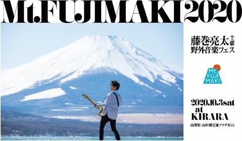 mt.fujimaki2020