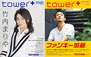 tower+_9/10号
