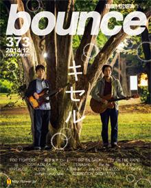 bounce201412_キセル
