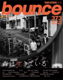 bounce201412_森は生きている