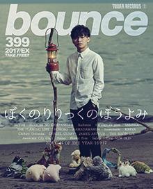 bounce2017EX_ぼくのりりっくのぼうよみ