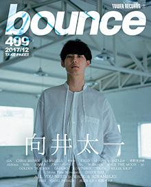 bounce201712_向井太一