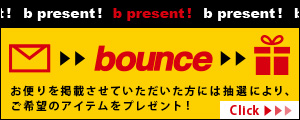 bounceバナー