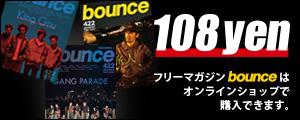 bounce422