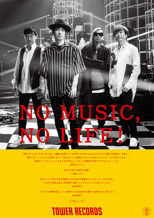 https://cdfront.tower.jp/~/media/Images/NoMusicNoLife/2021/w600_210818_NMNL_B1_spitz.jpg?h=849&la=ja-JP&w=600