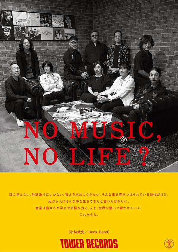 https://cdfront.tower.jp/~/media/Images/NoMusicNoLife/2021/w600_NMNL_B1_Bank_Band.jpg?h=847&la=ja-JP&w=600