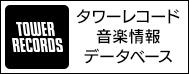 タワーレコード音楽情報データベース