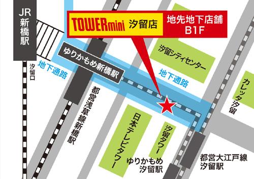 TOWERmini汐留店