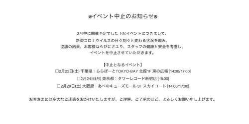 イベント 中止 の お知らせ