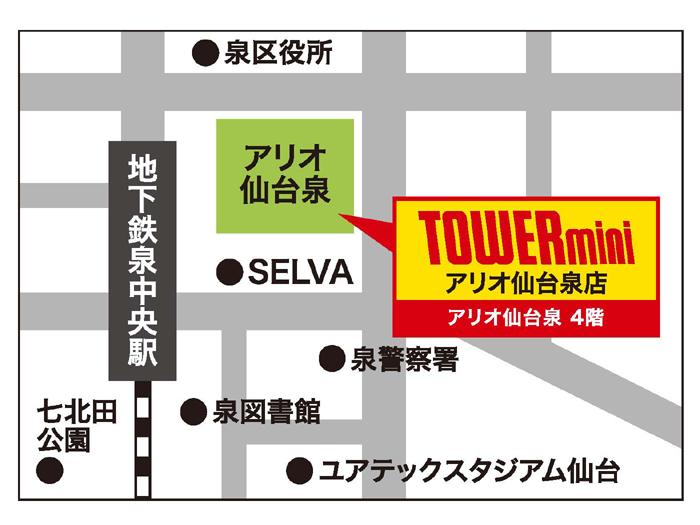 TOWERminiアリオ仙台泉店
