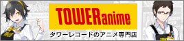 タワーアニメ